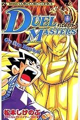 デュエル・マスターズ(7) (てんとう虫コミックス) Kindle版