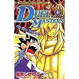 デュエル・マスターズ(7) (てんとう虫コミックス)