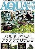 アクアライフ 7月号 (2019-06-18) [雑誌]