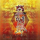 首領蜂 / 怒首領蜂 / 怒首領蜂II サウンドトラック(2CD)