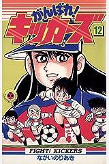 がんばれ!キッカーズ(12) (てんとう虫コミックス) Kindle版