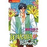 WAKABA花ふぶき(3) (フラワーコミックス)