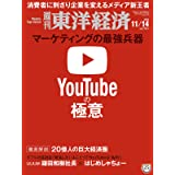 週刊東洋経済 2020/11/14号 [雑誌](YouTubeの極意)