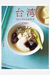 台湾スイーツレシピブック 現地で出会ったやさしい甘味 (立東舎 料理の本棚) 単行本