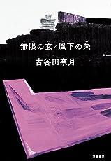 無限の玄/風下の朱 (単行本)