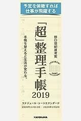 「超」整理手帳 スケジュール・シート スタンダード2019 単行本