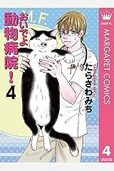 おいでよ 動物病院! 4 (マーガレットコミックスDIGITAL) Kindle版