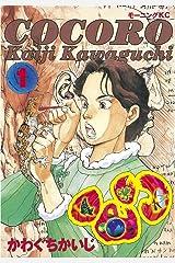 心<COCORO>(1) (モーニングコミックス) Kindle版