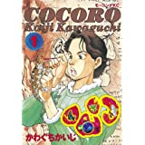 心<COCORO>(1) (モーニングコミックス)