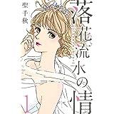 落花流水の情 1 (オフィスユーコミックス)