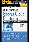 仕事で使える!Google Cloud Platform 最新クラウドインフラ導入マニュアル (仕事で使える!シリーズ(NextPublishing))