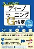 スッキリわかる ディープラーニングG検定(ジェネラリスト) テキスト&問題演習