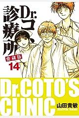 Dr.コトー診療所 愛蔵版 14 Kindle版