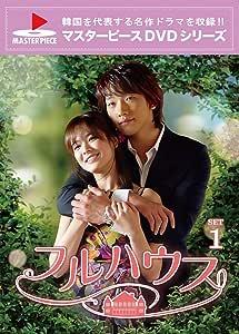 フルハウス DVD-SET1 <マスターピースDVDシリーズ>