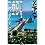 本土の人間は知らないが、沖縄の人はみんな知っていること (ちくま文庫)