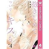 抱きしめて ついでにキスも 4 (マーガレットコミックスDIGITAL)
