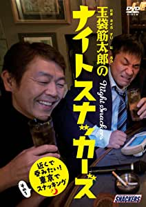玉袋筋太郎のナイトスナッカーズ 近くで呑みたい!東京でスナッキング その1 [DVD]