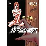 Xenos2 ルームシェア vol.1 (ヤングチャンピオン・コミックス)