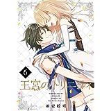 王宮のトリニティ(6) (Gファンタジーコミックス)