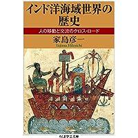 インド洋海域世界の歴史 ――人の移動と交流のクロス・ロード (ちくま学芸文庫)