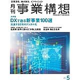 月刊事業構想2020年5月号: DXで創る新事業 100選