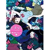 ヒメゴト~十九歳の制服~ (1) (ビッグコミックス)