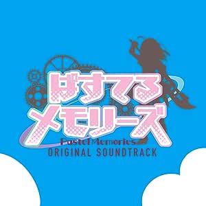TVアニメ「ぱすてるメモリーズ」 オリジナル・サウンドトラック