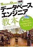 データベースエンジニア教本 MySQL & PostgreSQL & NoSQL編 (Software Design別冊)