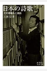 日本の詩歌 その骨組みと素肌 (岩波文庫) Kindle版