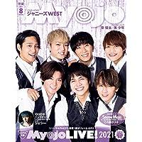 Myojo(ミョージョー) 2021年 08 月号 [雑誌]