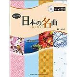フルート 日本の名曲~花は咲く~ 【ピアノ伴奏譜&カラオケCD付】