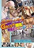 素人ナンパHunters Gカップ越えの爆乳敏感女子オンリー20人 [DVD]