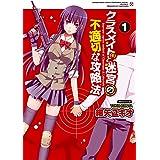 クラスメイト(♀)と迷宮の不適切な攻略法(1) (電撃コミックス)