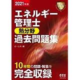2021年版 エネルギー管理士(熱分野)過去問題集