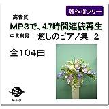 【連続再生CD 4.7時間】癒しのピアノBGM 中北利男 高音質MP3集 2【著作権フリー】jasrac申請不要