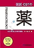 国試・CBTの薬 改訂第8版 第4巻別冊問題集