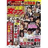 お宝! 女子アナ番付 Vol.6 (DIA Collection)