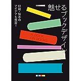 魅せるブックデザイン 印刷・製本のアイデアも豊富!