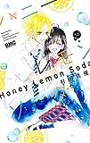 ハニーレモンソーダ 14 (りぼんマスコットコミックス)