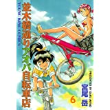 並木橋通りアオバ自転車店 6巻 (ヤングキングコミックス)