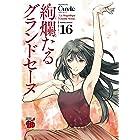 絢爛たるグランドセーヌ 16 (チャンピオンREDコミックス)