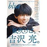 Audition blue (オーディション ブルー) 2019年 5月号