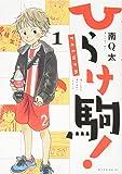 ひらけ駒!return(1) (モーニング KC)