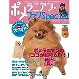 ポメラニアン・ファン Special (SEIBUNDO Mook)