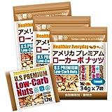 ミックスナッツ アメリカプレミアムローカーボナッツ 34g x 7袋 x 3個 低糖質 アメリカ直輸入 (素焼き アーモンド・くるみ・素焼き ヘーゼルナッツ・ブラジルナッツ) 個包装 小分けタイプ Low-Carb Nuts 高級ナッツ 1ozに20