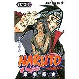 NARUTO -ナルト- 43 (ジャンプコミックス)