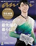 anan(アンアン) 2020/03/18號 No.2192[最先端の暮らし2020/羽生結弦]