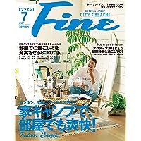 Fine(ファイン) 2020年 07 月号 [家キャンプしよう! ]