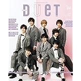 duet(デュエット) 2019年 04 月号 [雑誌]