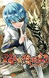双星の陰陽師 4 (ジャンプコミックス)